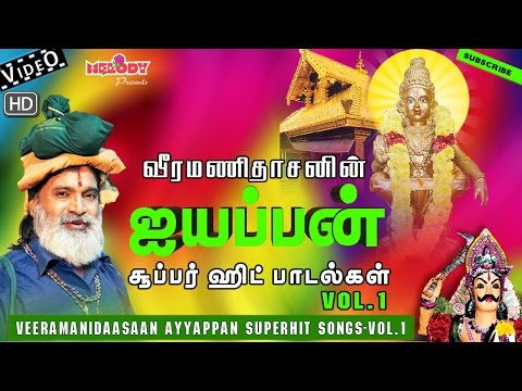 Veeramanidasan Ayyappan Superhit Padalgal - Vol 1| Ayyappan Video Songs | Tamil Devotional