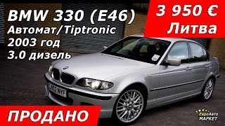 3950 € в Литве. BMW 330 (E46), 2003, 3.0 дизель / EvroAvtoMarket