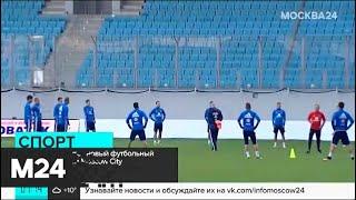 В Москве появится новый футбольный клуб Moscow City - Москва 24