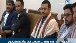 هدنة جديدة لـ72 ساعة في اليمن تبدأ منتصف ليل اليوم