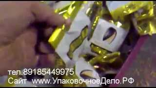 Фасовочное оборудование Автомат  4-х шовный пакет с проваркой по граням, шов в грани и плоским дном(Подробно на сайте http://upakovochnoedelo.ru/ Предприятие