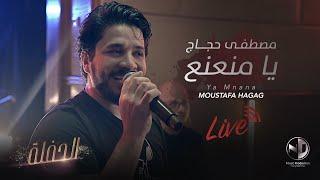 Moustafa Hagag - Ya Mna3n3 (Live Concert) | مصطفى حجاج - يا منعنع - الحفلة