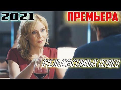 ФИЛЬМ очаровал всех! СРОЧНО СМОТРЕТЬ ВСЕМ ОТЕЛЬ СЧАСТЛИВЫХ СЕРДЕЦ Русские фильмы, сериалы 1080 hd - Видео онлайн