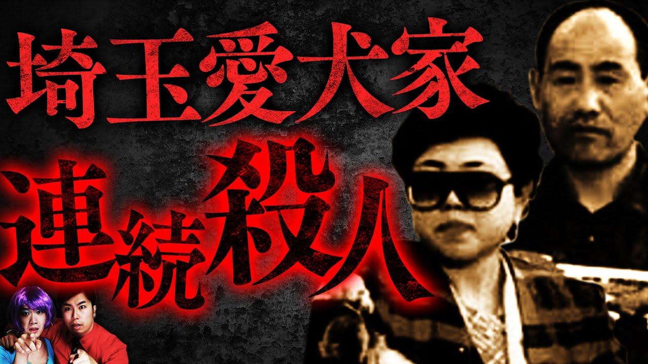【残酷】客の愛犬を暗殺・別の犬を売る悪徳オーナー…客と揉めたらバラバラ殺人