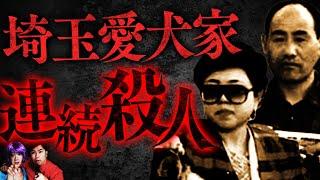 【悪徳】客の愛犬を暗殺・別の犬を売る…客と揉めたらバラバラ殺人