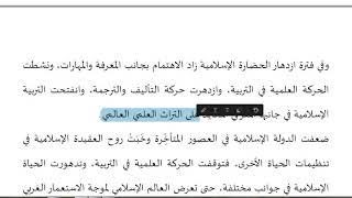 K.Maraş #İLİTAM #Arapça 1 / 10. Ünite / Metin Tercüme/