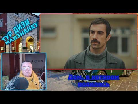 Турдизи# 3 Страсти и психопаты в турецком сериале (Дом, в котором родилась, # 5 и Стужа, # 4)