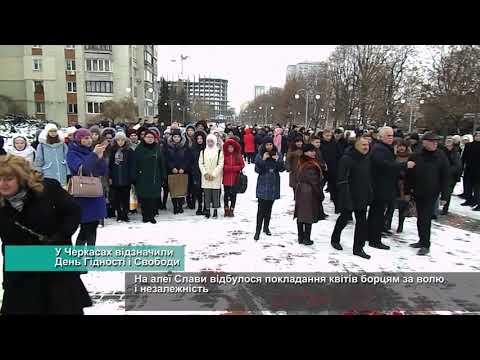 Телеканал АНТЕНА: У Черкасах відзначили День Гідності і Свободи