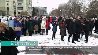 У Черкасах відзначили День Гідності і Свободи(, 2018-11-21T11:45:54.000Z)