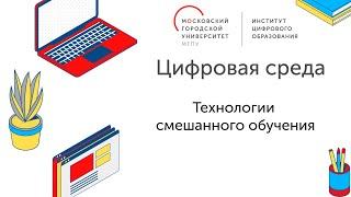Цифровая среда  Технологии смешанного обучения 08 04 2020