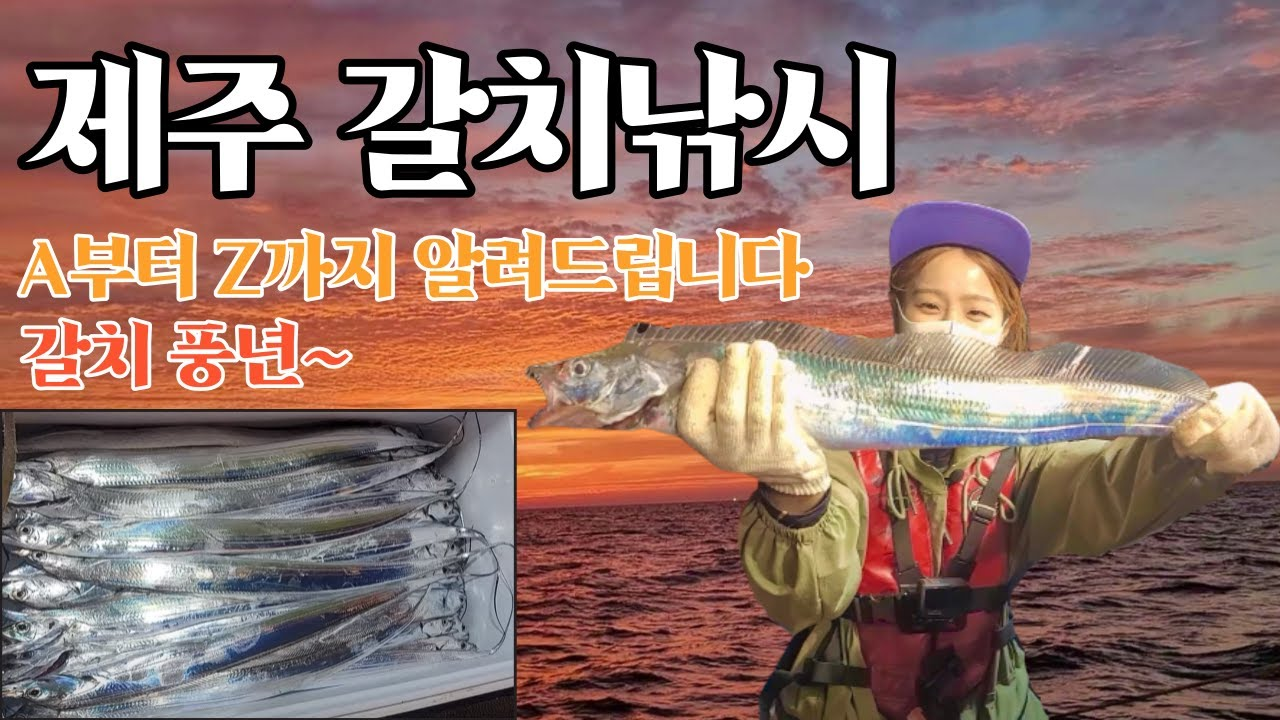 선상낚시 끝판왕 제주 은갈치낚시  만쿨!!!