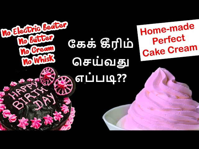 Homemade cake cream  in 2 ingredient without electric beater & Whisk | கேக் கிரீம் செய்வது எப்படி?
