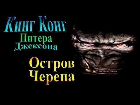 Мультик ИГРА для Детей - КИНГ КОНГ Вперед за ПРИКЛЮЧЕНИЯМИ!