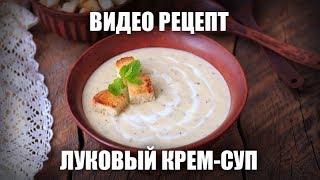 Луковый крем-суп — видео рецепт