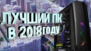 САМЫЙ ЛУЧШИЙ ПК В 2018 ГОДУ / ПК ПО ЦЕНЕ КВАРТИРЫ