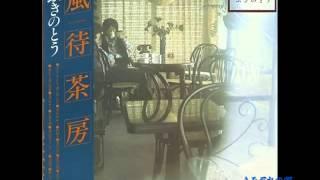 ふきのとう/6.みぞれの朝 作詩・作曲:山木康世/編曲:瀬尾一三・ふき...