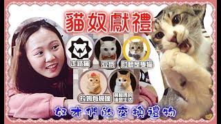 【魚乾】貓奴獻禮!奴才們的手做禮物交換!(Feat. 肚臍是隻貓、黃阿瑪的後宮生活、豆漿、 拉姆有幾噗、走路痛) thumbnail