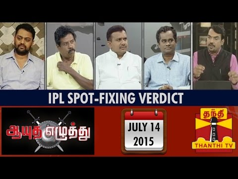 "Ayutha Ezhuthu - Debate On ""IPL Spot-Fixing Verdict"" (14.07.2015) - Thanthi TV"