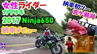 女性ライダー Kawasaki Ninja650 【2017】宮ケ瀬湖でウエルカムNewバイク&道の駅清川&オギノパン
