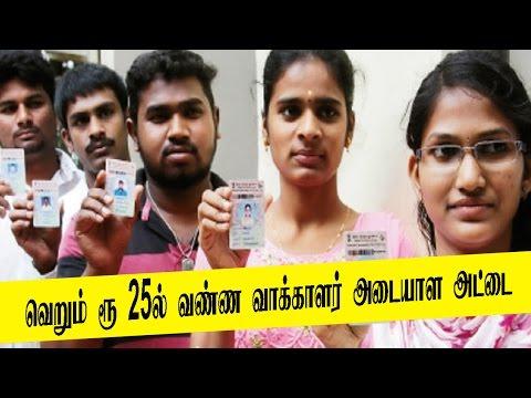 வெறும் ரூ 25ல் வண்ண வாக்காளர் அட்டை   Get a new colour voter id card just at Rs 25