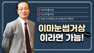 이마주름제거+미간주름제거+눈썹리프팅 동시에 가능? (★…