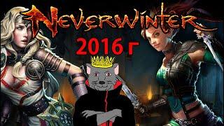 Neverwinter online - Тётя Валя и Лост