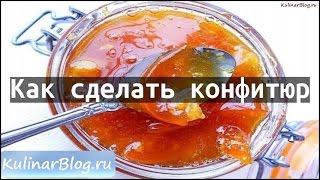видео Конфитюры