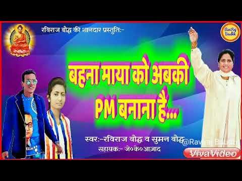 बहन माया को अबकी PM बनाना है!!Raviraj Baudh And Suman Baudh!! Abki PM Bnana Hai