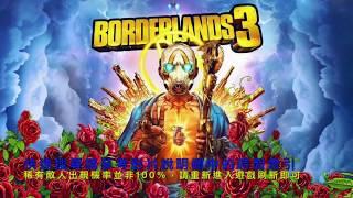 「君」Borderlands 3 邊緣禁地 3 - DLC 2 稀有敵人位置及其掉落武器