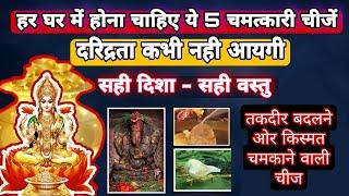ये 5 चीजें घर मे होनी ही चाहिए ।। होता है लक्ष्मी जी कुबेर जी सरस्वती जी का वास । ले आये कोई भी 1 ।।