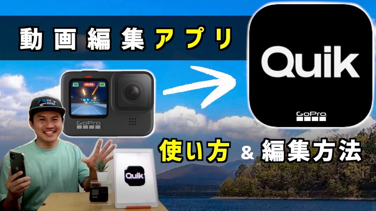 【おすすめ動画編集アプリ】GoPro QUIK の使い方と編集方法【2021年版】
