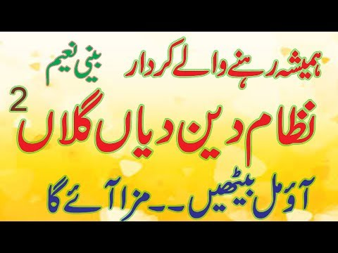 mirza sultan baig diyyan gallan 2 asghar malik radio Jamhoor Di Awaz Sohni Dharti by BEENI NAEEM