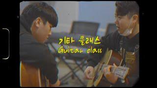 [광주K-NOTE] 케이노트 기타클래스 수업영상
