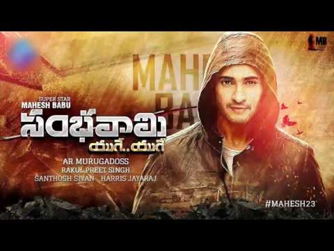 Mahesh Babu Movie SambavamiFirst Songs |Am Mayallo full song | sambavami first look and song