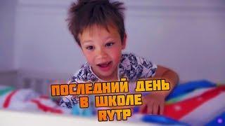 МИСТЕР МАКС ПОСЛЕДНИЙ ДЕНЬ В ШКОЛЕ | RYTP