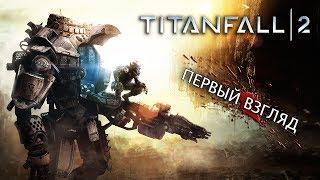 Titanfall 2 / ПОСМОТРИМ НА МУЛЬТИПЛЕЕР ;)
