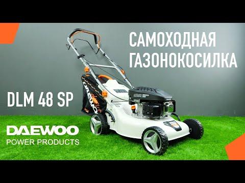 Газонокосилка бензиновая DAEWOO DLM 48SP