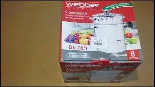 Обзор Соковарка Webber BE-08/1