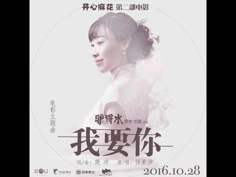 我要你 任素汐 Wo Yao Ni - Ren Su Xi【一小时循环 1 hour loop repeat】