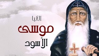 مديح القديس الأنبا موسى الأسود