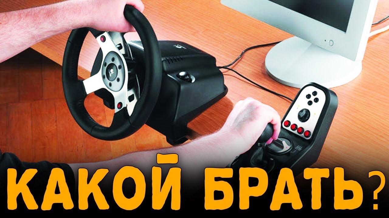 Logitech G29 Driving Force: обзор руля - YouTube