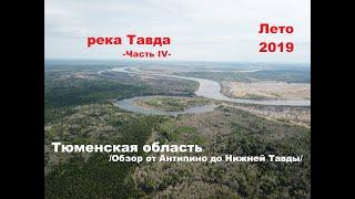 Рыбалка на Тавде в конце июля часть 4 Тюменская область Лето 2019
