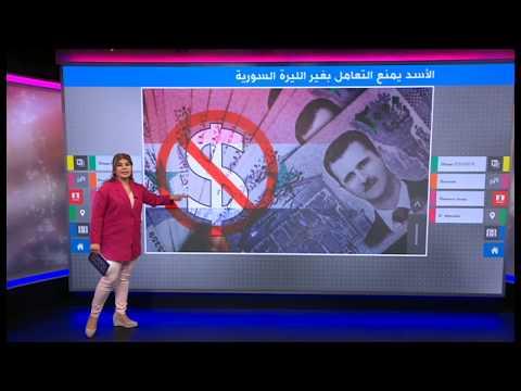 -الشوئسمو- بدلا من الدولار في سوريا بعد قرار الأسد يمنع التعامل بغير الليرة  - 18:59-2020 / 1 / 21