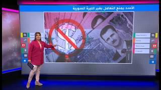 """""""الشوئسمو"""" بدلا من الدولار في سوريا بعد قرار الأسد يمنع التعامل بغير الليرة"""