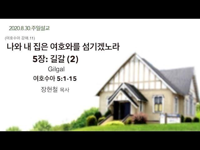 2020.8.30.주일설교 '길갈2'(여호수아강해11)