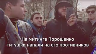 На митинге Порошенко титушки напали на его противников | Страна.ua