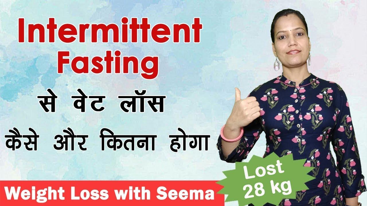 जानिए Intermittent Fasting के बारे में सब कुछ - Weight Loss with Seema