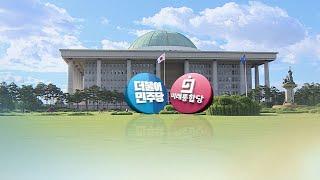 """여 """"의사파업 유감""""…야 """"檢인사, 尹 손발자르기"""" / 연합뉴스TV (YonhapnewsTV)"""