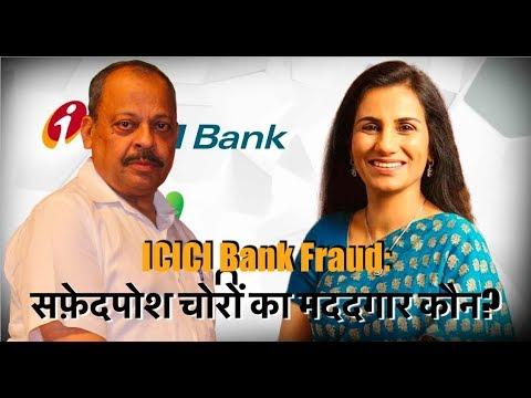 Ep.- 138 | ICICI Bank Fraud Case: सफ़ेदपोश चोरों को बचाने में लगी है मोदी सरकार? Third Eye