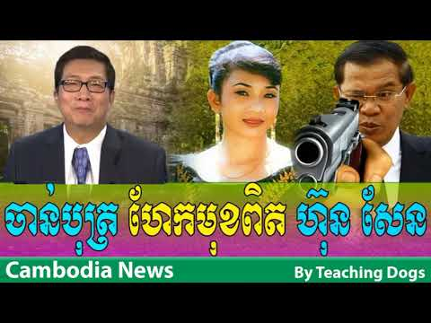 Khmer Hot News RFA Radio Free Asia Khmer Morning Monday 09/25/2017